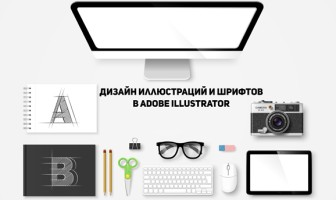 Дизайн иллюстраций и шрифтов в программе Adobe Illustrator