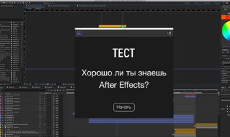 Тест: хорошо ли ты знаешь After Effects?