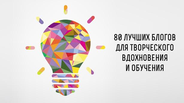 inspiration-blog