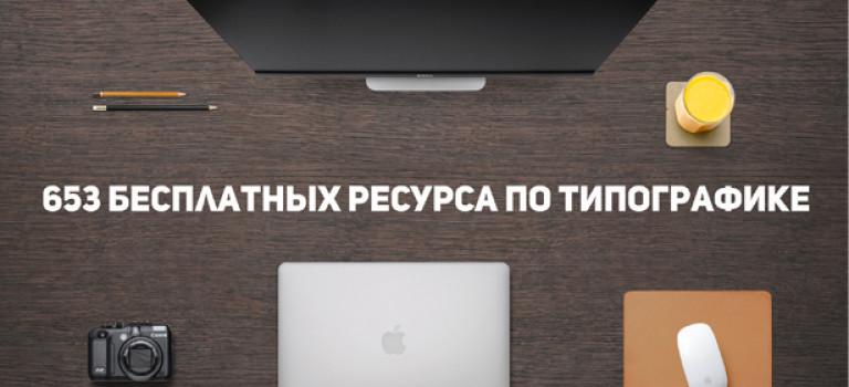 653 бесплатных ресурса по типографике