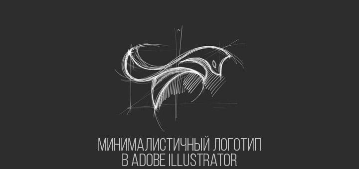 Супер курс. Рисуем минималистичный логотип в Adobe Illustrator