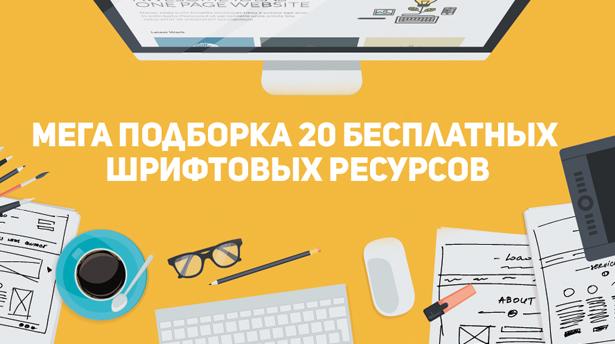 Мега подборка 20 бесплатных шрифтовых ресурсов