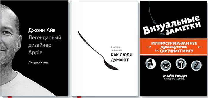 Топ 10 лучших книг для творческих людей