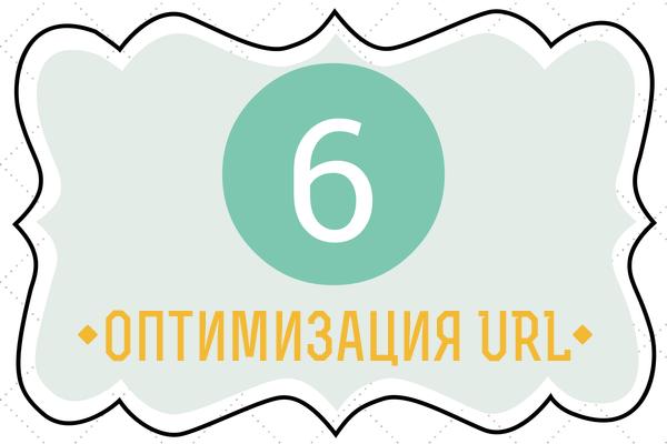 оптимизация URL