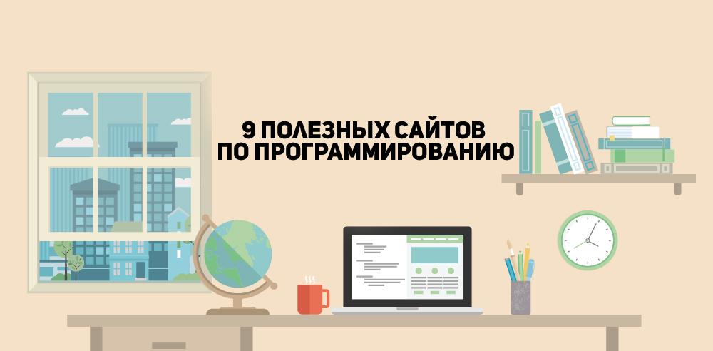 9 полезнейших сайтов для изучения программирования