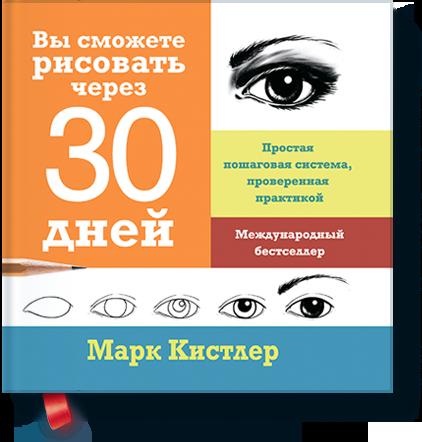 Книга вы научитесь рисовать за 30 дней читать онлайн