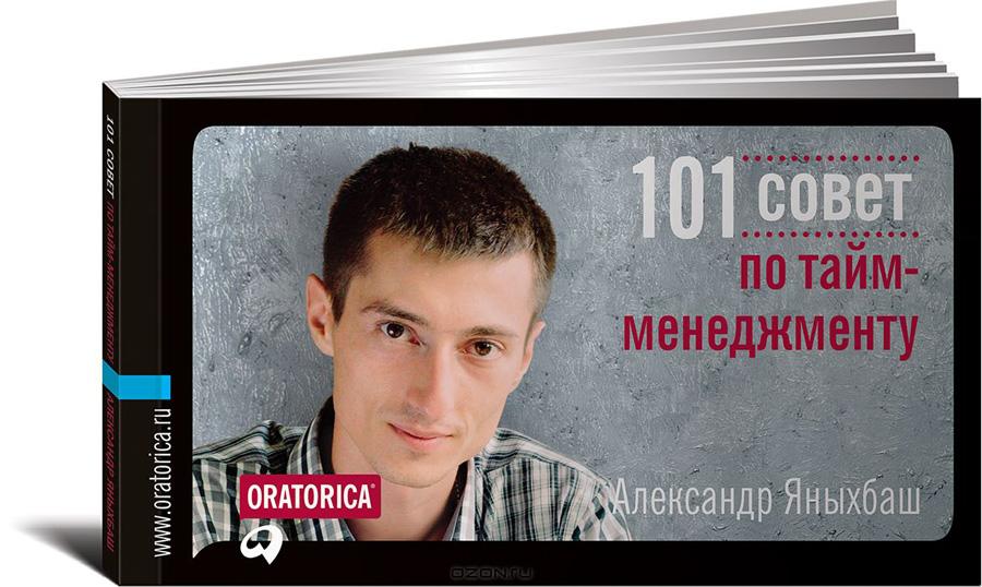 101 совет по тайм-менеджменту. Александр Яныхбаш.