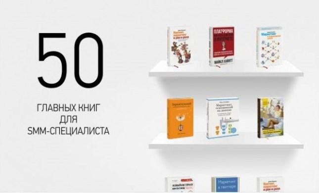 50-glavnih-knig-smm-specialista