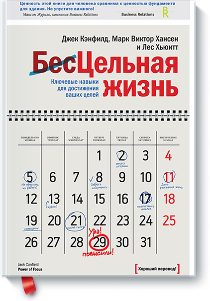 Цельная жизнь. Лес Хьюитт, Джек Кэнфилд и Марк Виктор Хансен