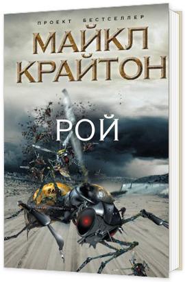 Майкл Крайтон, «Рой»