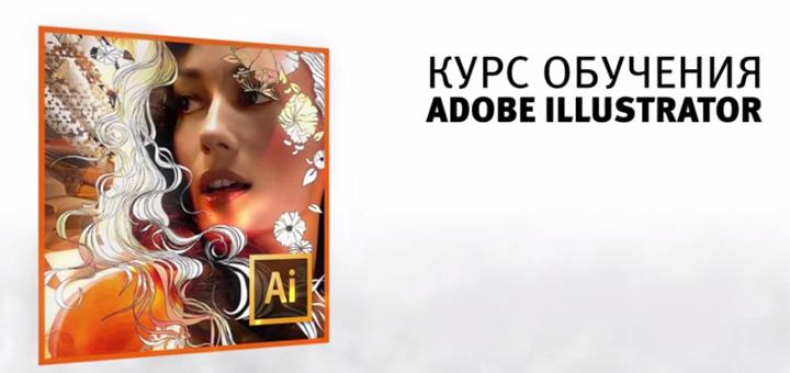 Курс обучения Adobe Illustrator для начинающих