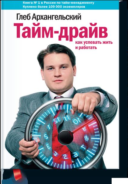 Тайм-драйв. Как успевать жить и работать. Глеб Архангельский.