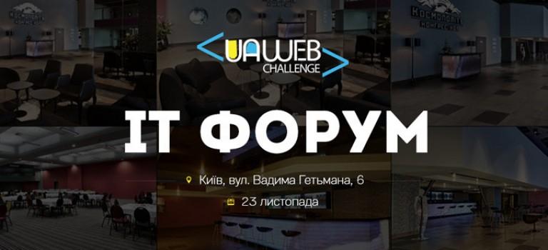 IT-Форум от Web Challenge
