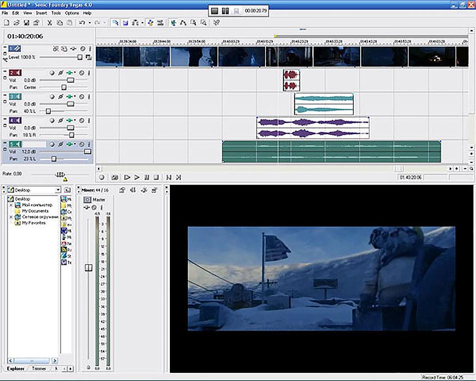 Монтаж звукового многопластового эффекта для озвучения сцены  обледенения из к/ф «Послезавтра» (реж. Р.Эммерих)