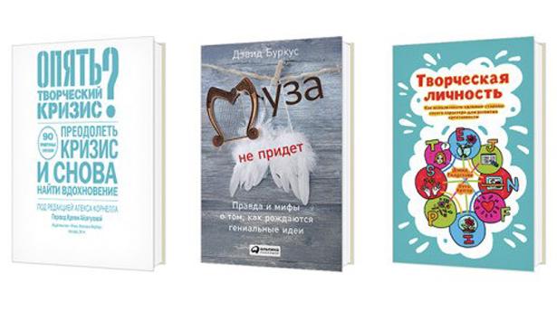 10 книг, которые помогут вновь обрести вдохновение и найти новые идеи