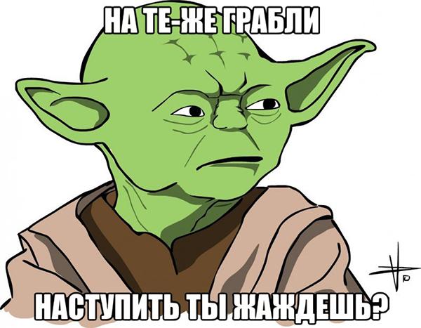yoda-mem_21310282_big_