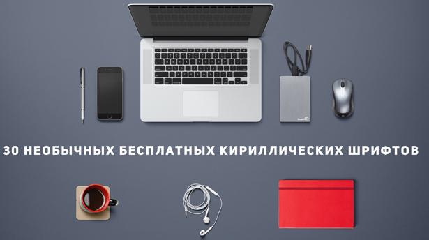 30 необычных бесплатных кириллических шрифтов
