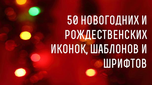 50 новогодних и рождественских иконок, шаблонов и шрифтов