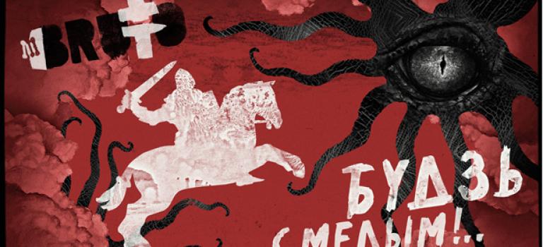 К чему призывает BRUTTO в новом сингле? Анонс концерта в Киеве