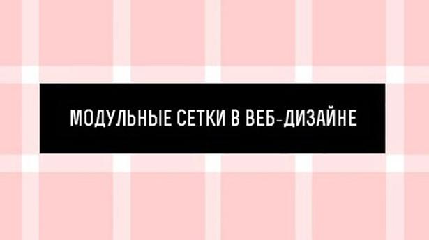 modulnaya-setka