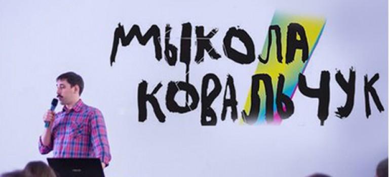 Микола Ковальчук: «Хороший, поганий, бридкий: Як обирати шрифт»