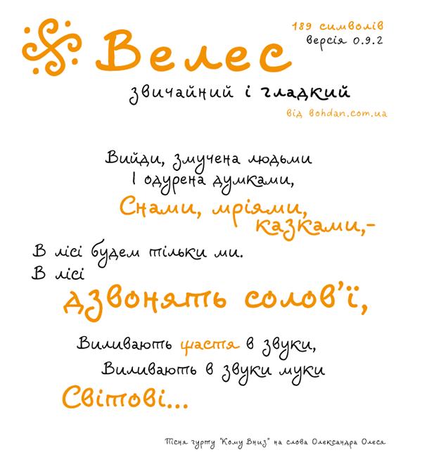 veles_new_ukr
