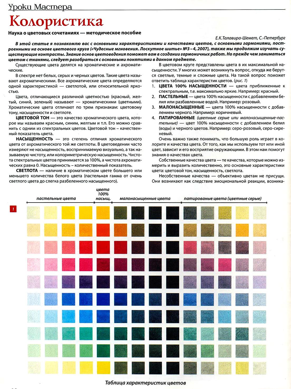 Coloristic_01