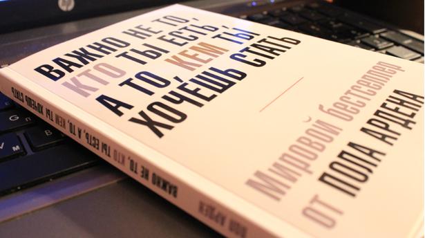 Pol-Arden---vagno-ne-to,-kto-tu-est,-a-to,-kem-tu-hochesh-stat