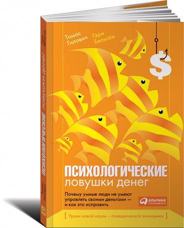 96dpi_rgb_700_psychologicheskievlovushkisoblk2010