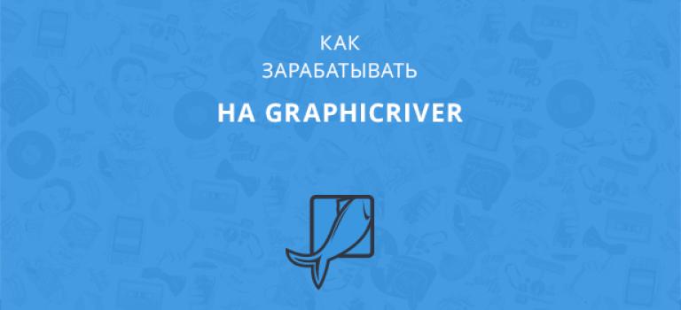 Как работать и зарабатывать на GraphicRiver