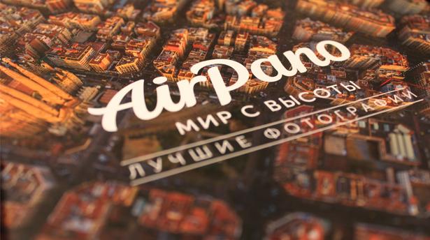 Обзор книги «AirPano: мир с высоты. Лучшие фотографии»