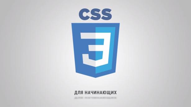 16 полезных уроков по CSS3 для начинающих