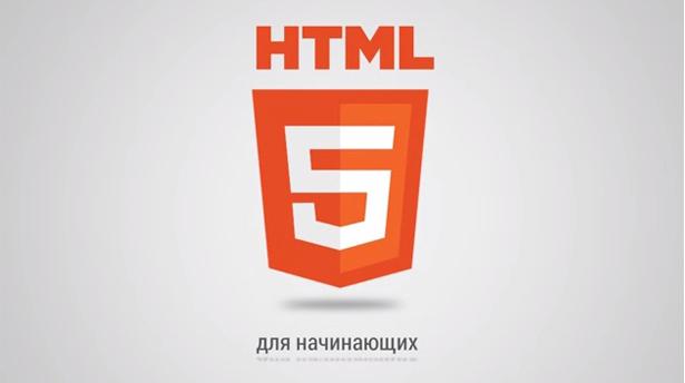 Курс по HTML5 для начинающих