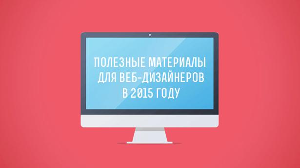 Свежая подборка бесплатных материалов для веб-дизайнеров в 2015 году
