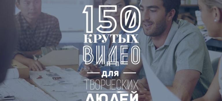 150 крутых видео для творческих людей