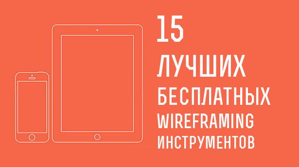 15 лучших бесплатных wireframing-инструментов