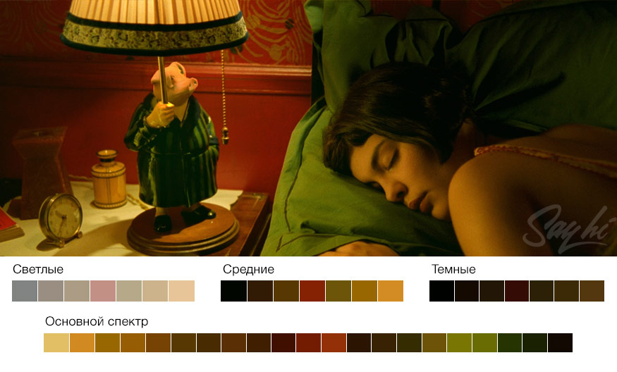 Amelie-Color_01