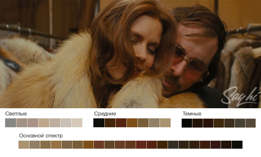 American-Hustle-Color