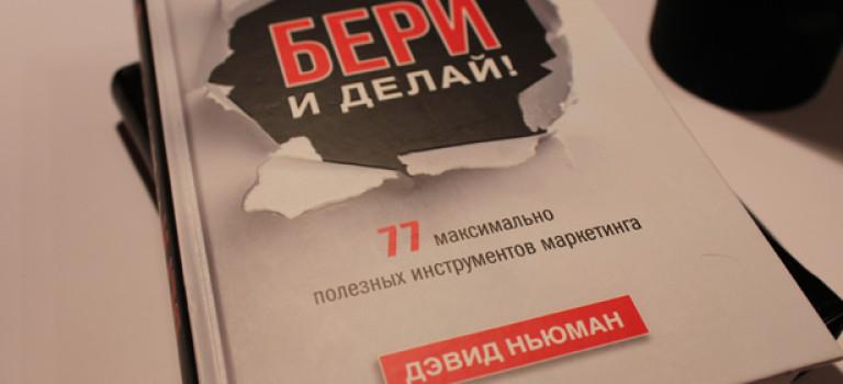 Обзор книги «Бери и делай! 77 максимально полезных инструментов маркетинга» Дэвид Ньюман