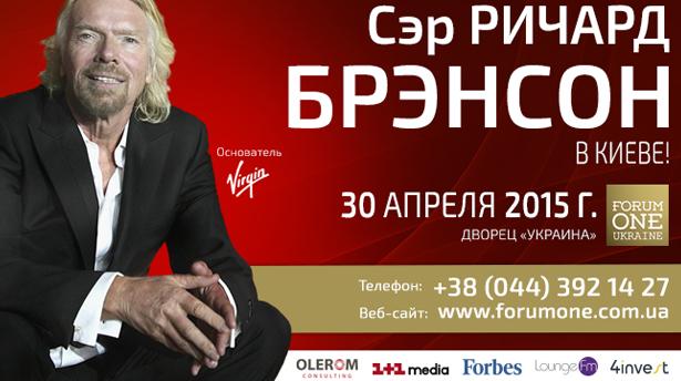 Британский миллиардер Сэр Ричард Брэнсон приедет в Киев