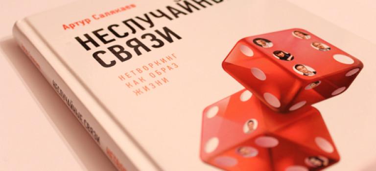 Обзор книги «Неслучайные связи. Нетворкинг как образ жизни» Артур Салякаев