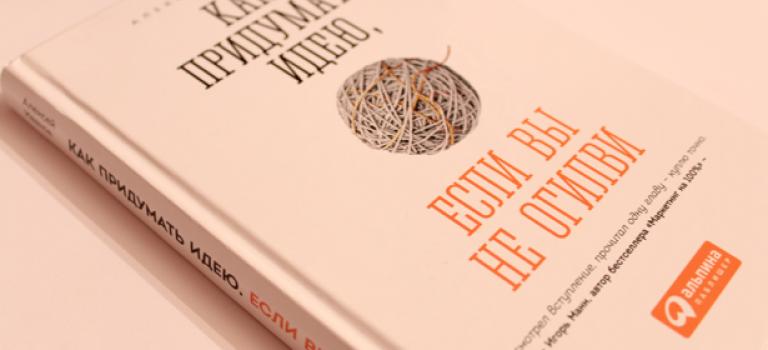 Обзор книги «Как придумать идею, если вы не Огилви» Алексей Иванов