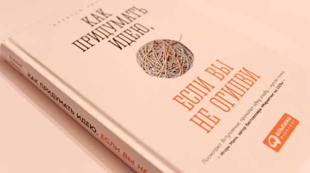 """Обзор книги """"Как придумать идею, если вы не Огилви"""" Алексей Иванов"""