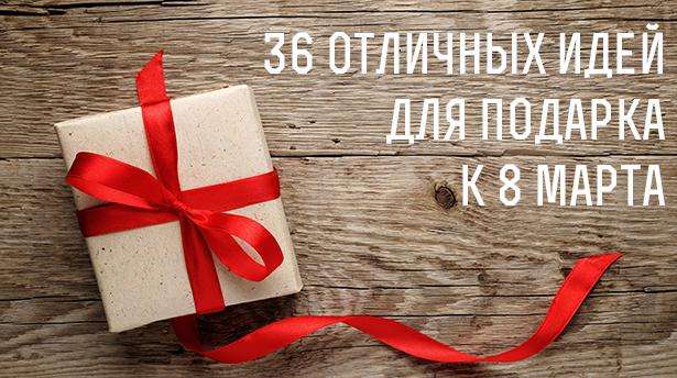 36 отличных идей для подарка к 8 марта