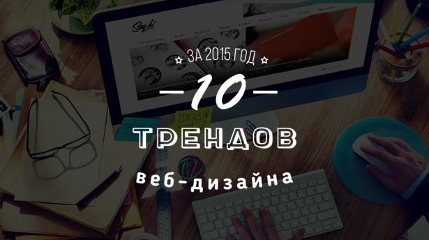 10-trends