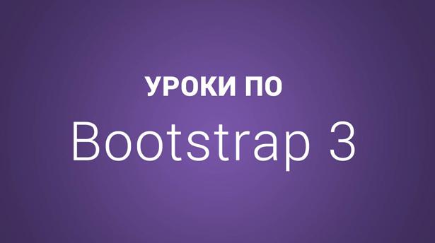 14 уроков по основам Bootstrap 3