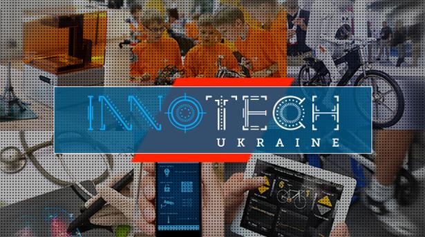 Что покажет первый украинский форум инновационных технологий InnoTechUkraine? С 9 по 11 апреля в Киеве.