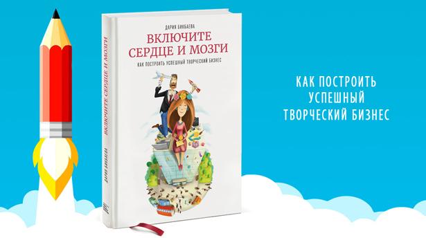 """Обзор книги """"Включите сердце и мозги""""Дария Бикбаева"""