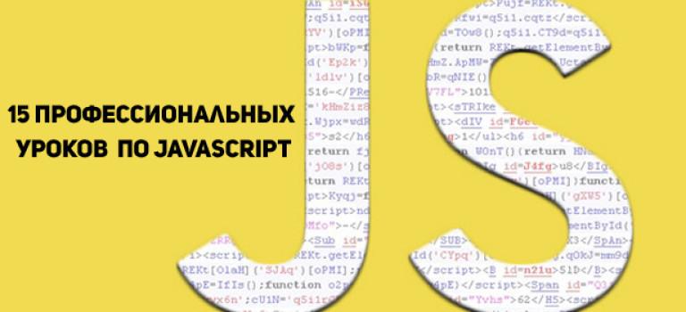 15 профессиональных уроков по JavaScript