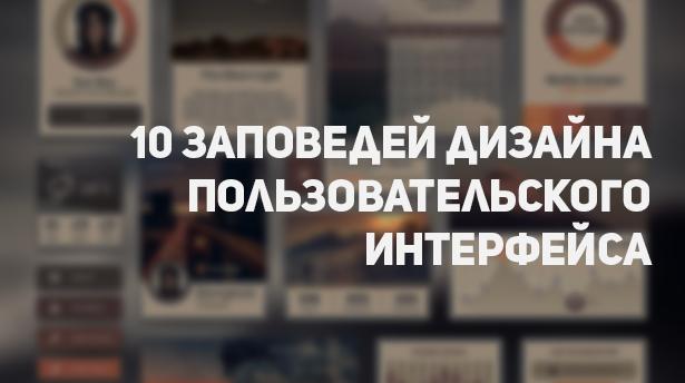 10 заповедей дизайна пользовательского интерфейса